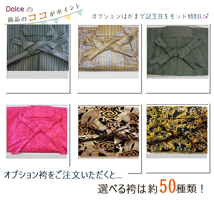 色柄選べるオプション袴をご用意しています
