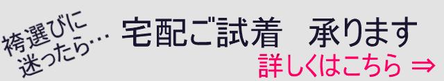 成人式紋付袴ご試着の説明や開催中のキャンペーンの説明ページへリンクバナー