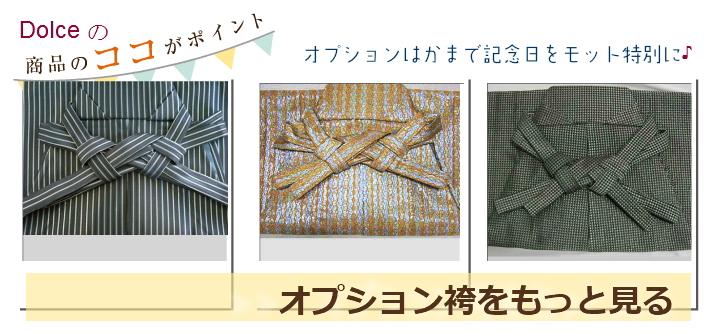 成人式紋付レンタルオプション袴のページへ
