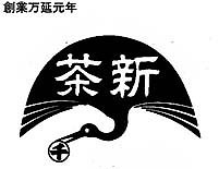 レンタル貸衣装茶新グループ本店 有限会社 茶新イメージお写真